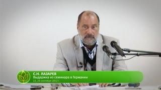 С.Н. Лазарев | О дружбе, обучении и росте