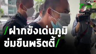 ฝากขังนายเด่นภูมิ คดีข่มขืนพริตตี้ ส่งศาลอาญาธนบุรี   13-05-64   ข่าวเที่ยงไทยรัฐ