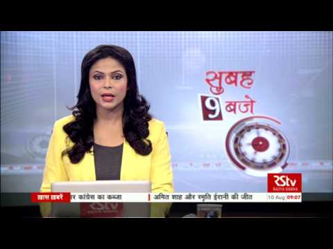 Hindi News Bulletin   हिंदी समाचार बुलेटिन – Aug 10, 2017 (9 am)