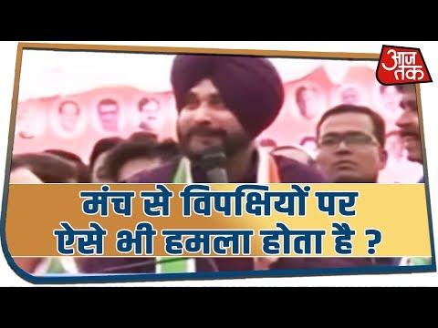 Aurangabad में Navjot Singh Sidhu ने की PM Modi का मज़ाक उड़ाने वाली एक्टिंग !