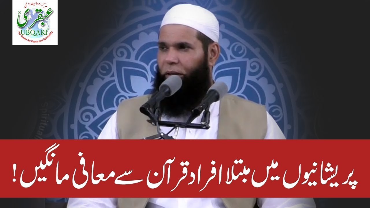 Quran Pak Ki Badduain || Sheikh ul Wazaif || Ubqari Videos