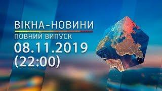 Вікна-новини. Выпуск от 08.11.2019 (22:00)   Вікна-Новини