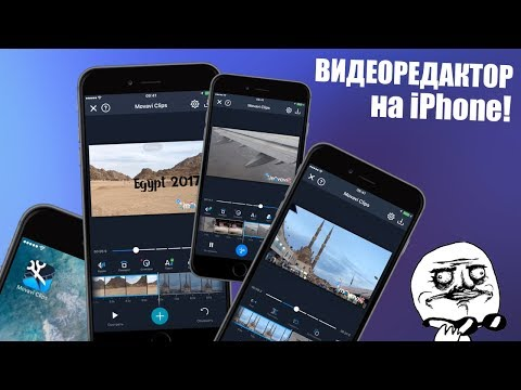 Видеоредактор на iPhone! Movavi Clips - Video Editor