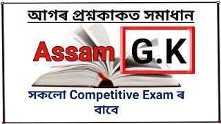 DEE And DHS Assam Exam - Assam GK & Assam History | Class-8