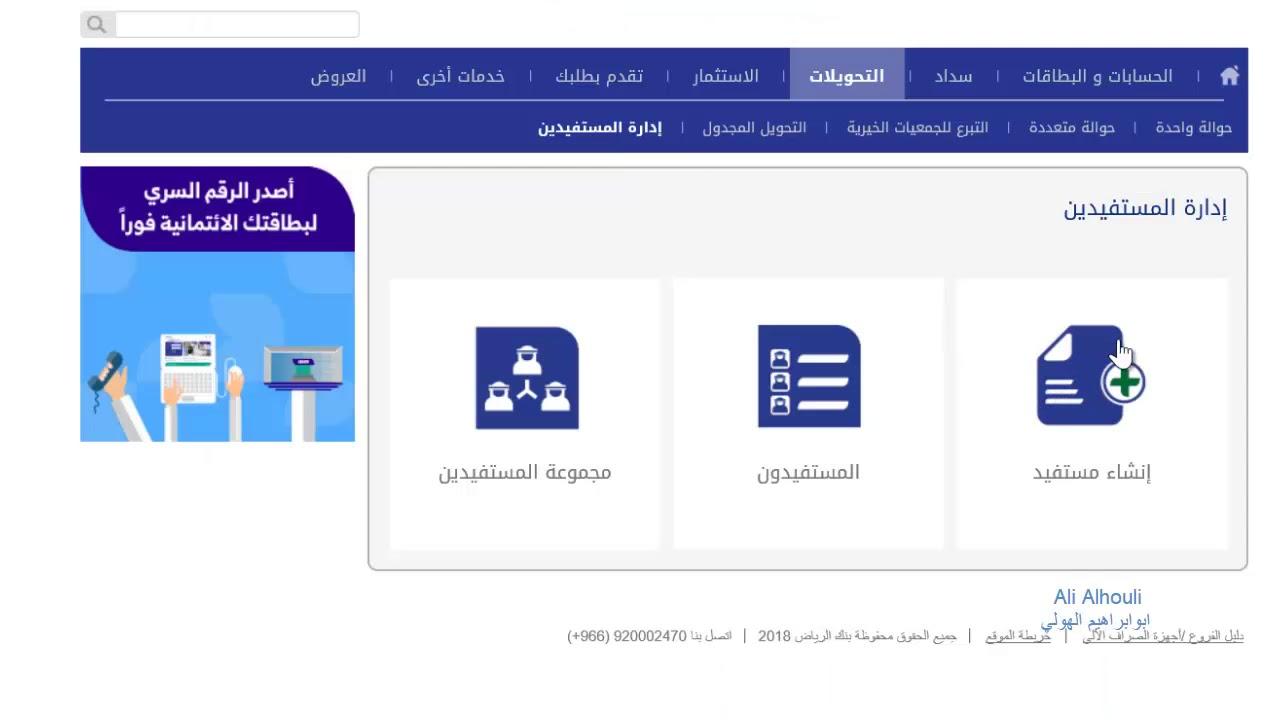 فتح حساب بنك الرياض اون لاين