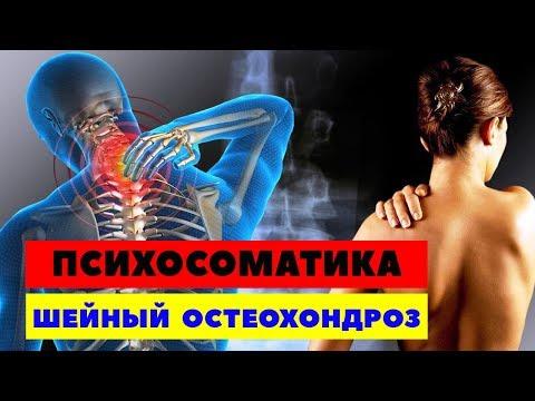 КАК ВЫЛЕЧИТЬ БОЛИ В ШЕИ / Психосоматика ШЕЙНОГО ОСТЕОХОНДРОЗА / Причины остеохондроза шейного отдела