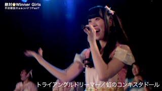 絶対★Winner Girls 4/6 『The☆有頂天サマー/虹のコンキスタドール』ほか