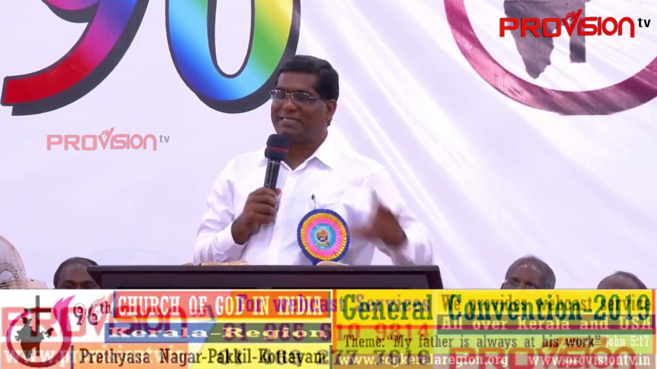 Church of God  in India  96th General Convention - 2019 - DAY 4  Pastor Mathew K  Philip