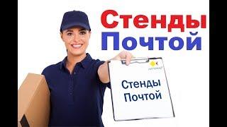 Стенды для школьных выставок www.1-11.ru NATIONAL(Школьный образовательный форум - фирма Националь презентует свою продукцию. Сборные стенды NATIONAL на наполь..., 2010-04-12T06:36:06.000Z)