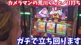 新宿アラジンで荒川君(カメラマン)とノリ打ち!ガチで立ち回ります【プライベートです#20】