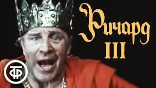 Шекспир. Ричард III. Театр им. Евг. Вахтангова (1982)