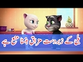 Talking Tom funny videos in punjabi about facebook girls name very funny