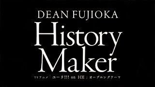 DEAN FUJIOKA/History Maker TVアニメ「ユーリ!!! on ICE」オープニン...