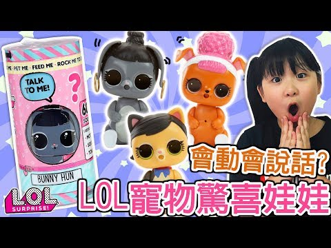 LOL Surprise : interactive live pets[NYONYO TV TOYS] from YouTube · Duration:  6 minutes 17 seconds
