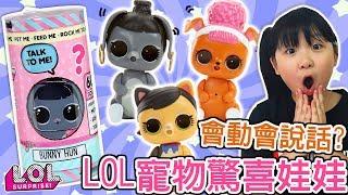 【玩具】會動會說話的LOL寵物驚喜娃娃[NyoNyoTV妞妞TV玩具]