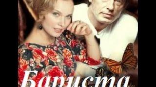 Бариста 1-2-3-4 серия,2015 Мелодрама,детектив,сериал,фильм,кино