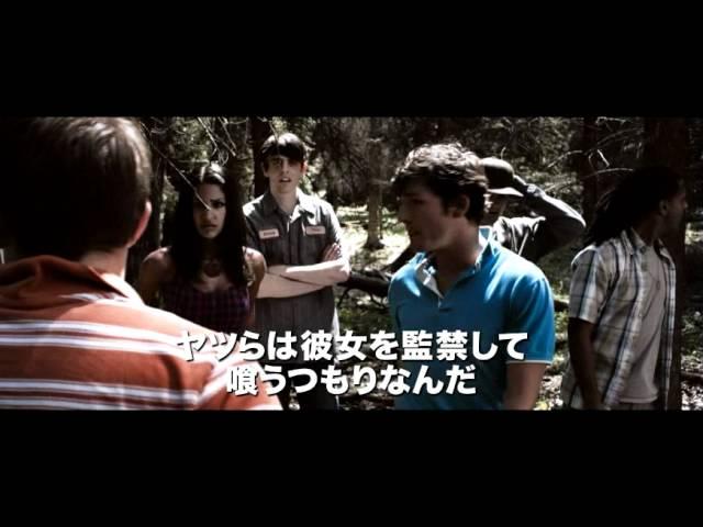 映画『タッカーとデイル 史上最悪にツイてないヤツら』予告編