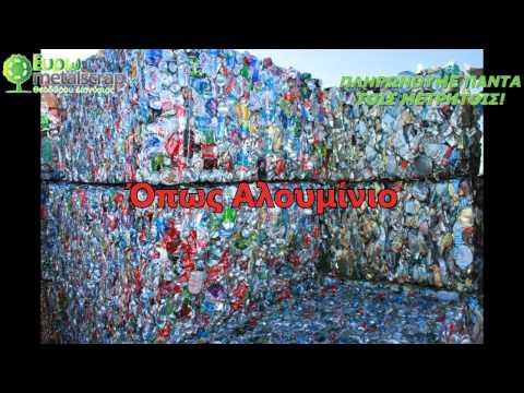 Ευρωmetal-Scrap Διονύσιος Θεοδώρου Ανακύκλωση Αυτοκινήτων