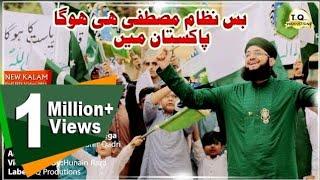 Full HD* Hafiz Tahir Qadri Pakistan New Tarana 2017 - Bus Nizame Mustafa He Ho ga Pakistan Main