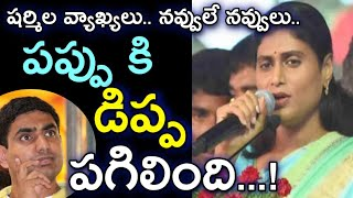 Ys Sharmila funny comments on Nara lokesh | Nara lokesh funny Videos | AP election results 2019 live