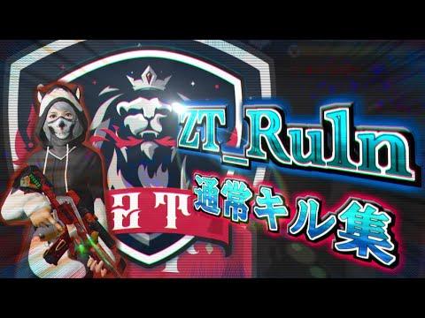 【荒野行動】ZT_Ru1nのキル集だよっ!!