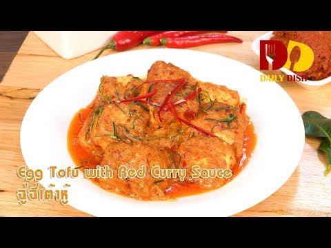 Egg Tofu with Red Curry Sauce | Thai Food |  ฉู่ฉี่เต้าหู้ - วันที่ 26 Oct 2019