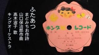 童謡 ふたあつ (高木淑子)