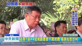 20190724中天新聞 傳「卡神」曾開價500萬PTT帶風向! 遭韓國瑜拒絕