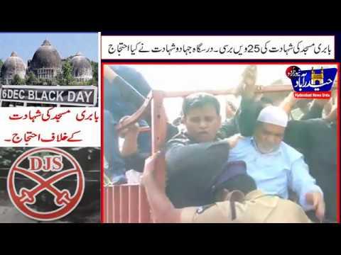 DJS Protest againt Babri Masjid Demolition in Hyderabad