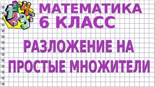 РАЗЛОЖЕНИЕ НА ПРОСТЫЕ МНОЖИТЕЛИ. Видеоурок | МАТЕМАТИКА 6 класс