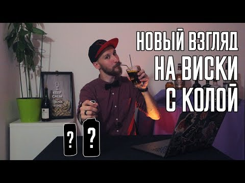 Новый взгляд на виски с колой – бурбон черри и ванильная кола