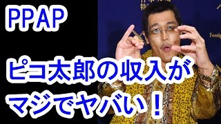 【PPAP】ピコ太郎の収入がマジでヤバい!?/[PPAP] An income of PIKOTA...
