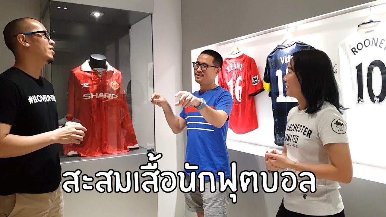rafc x footballershirts เยือนนครสวรรค์ บ้านนักสะสมเสื้อบอล | VLOG EP4