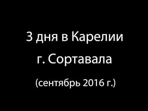 г. Сортавала. Карелия (сентябрь 2016 г.)