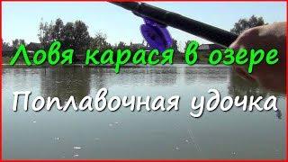 Рыбалка. Карась в сентябре. 24.09.14(Карась в сентябре. Видео о рыбалке на карася осенью. Ловлю на поплавочную удочку в небольшом озере, в которо..., 2014-09-26T04:05:12.000Z)