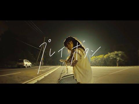 空白ごっこ - プレイボタン(Short Film)
