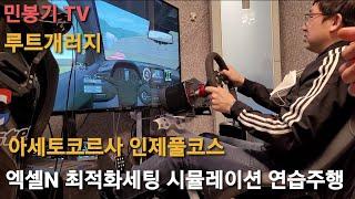 [민봉기TV] 엑셀N 최적화세팅 시뮬레이션 주행연습 (…