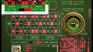 Обыграть рулетку! Программа RouletteFull + Ваше терпение и выигрыш ГАРАНТИРОВАН!(, 2017-04-23T14:35:15.000Z)