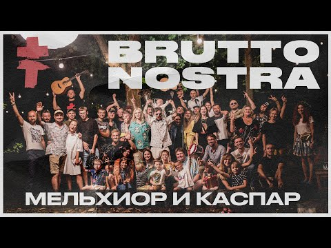 BRUTTO NOSTRA - Мельхиор и Каспар [Official Music Video]