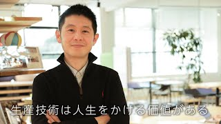 【Panasonic AI】「生産技術は人生をかける価値がある」研究者インタビュー 畠中氏