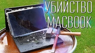 Убийство Macbook