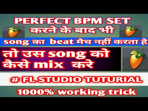 Perfect BPM set  करने के बाद भी song का beat match नहीं करता है तो उसको कैसे REMIX करें  full TUTURI