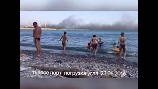 Отдых в Туапсе(Отдыхали в Туапсе на пляже сорвался сильный ветер и поднял чудовищное облако угольной пыли с территории..., 2016-06-25T06:25:52.000Z)