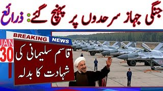 Iran Attack On Iraq American Base | ARY News Headlines | In Hindi Urdu