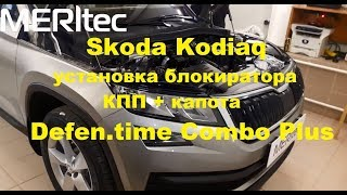 Skoda Kodiaq & Defen.time combo plus - видеопособие по монтажу блокиратора капота и КПП