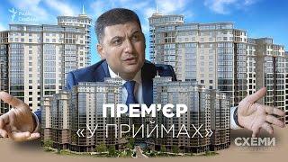 Прем'єр «у приймах» || Михайло Ткач | СХЕМИ  №112