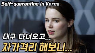 대구 다녀오고 자가격리 했어요.. 한국에서 자가격리 후…
