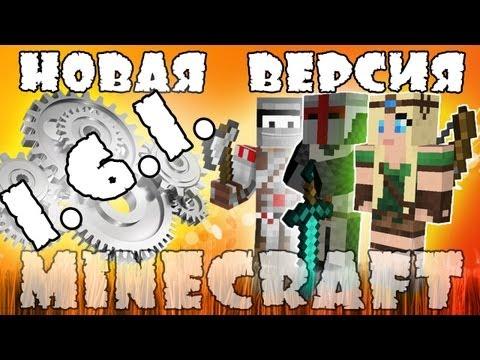 Minecraft 1.6.1: НОВАЯ ВЕРСИЯ!из YouTube · С высокой четкостью · Длительность: 13 мин33 с  · Просмотры: более 307.000 · отправлено: 5-7-2013 · кем отправлено: BenderChat