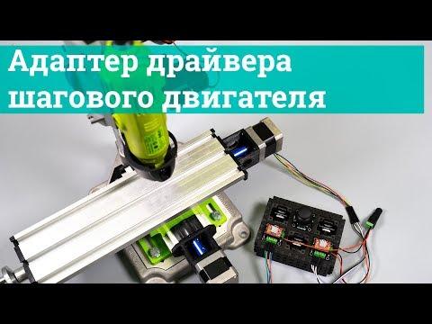 Адаптер драйвера шагового двигателя, можно делать ЧПУ станки на Arduino