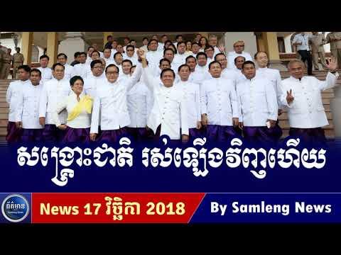 មហាជន ប្រកាសឲ្យបើក បក្សសង្រ្គោះជាតិ ដំណើរការដូចដើម ,Cambodia Hot News, Khmer News Today